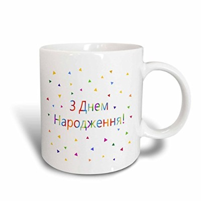 (330ml) - 3dRose mug_202063_1 Z Dnem Narodzhennya Happy Birthday in Ukrainian Colourful Rainbow...