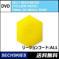2017 SECHSKIES [YELLOW NOTE] FINAL IN SEOUL DVD / リージョンコード:ALL/韓国音楽チャート反映/日本国内発送/送料無料