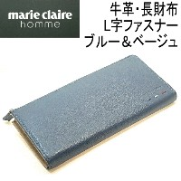 【marie claire homme】 マリ・クレール・オム 長財布 牛革「L字ファスナー」 ※ブルー&ベージュ 【送料無料】【コンビニ受取対応商品】【ギフト・プレゼント】【eh043sdeal】