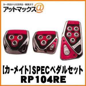 【CARMATE カーメイト】カーアクセサリ GT SPECペダルセット MT-S/レッド【RP104RE】 {RP104RE[1140]}