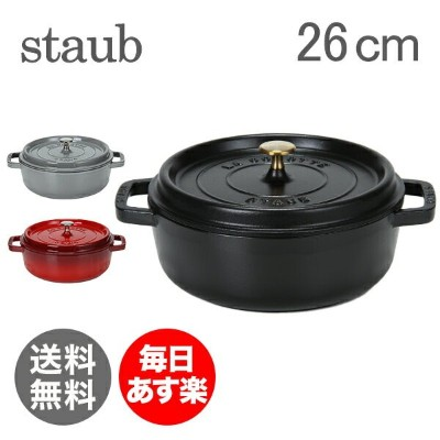 【3%OFFクーポン】【お盆もあす楽】ストウブ Staub シャロー ラウンド ココット Wide Round Oven Shallow Cocotte 4qt 26cm ホーロー鍋 なべ 新生活