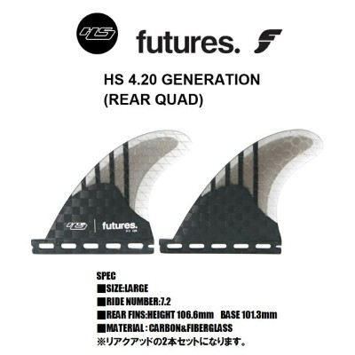 futures fins【 HS4.2 GENERATION 】 REAR QUAD 2本セット HaydenShapes ヘイデンシェイプス フューチャーフィン 2本セット サーフィン サーフギア