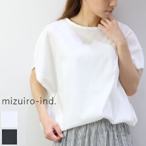 mizuiro ind (ミズイロインド)mizuiro-ind.cocoon P/O 2colormade in japan1-237357【NEW】【★】