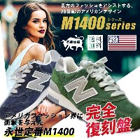 送料無料 new balance ニューバランスM1400MG:MOUNTAIN GREENNV:NAVYBE:BEIGEMADE IN USA
