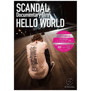 "ソニーミュージックマーケティング SCANDAL/SCANDAL ""Documentary film 「HELLO WORLD」"" 【DVD】"