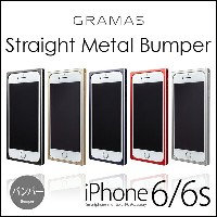 【送料無料】 iPhone6s / iPhone6 アルミバンパー GRAMAS Straight Metal Bumper MB514 for iPhone 6s iPhone 6 アイフォン6s...