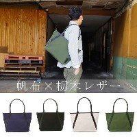 TAKEYARI タケヤリ 倉敷帆布 帆布×栃木レザー UNDER CANVAS トートバッグ UCN 001 日本製 送料無料 レディース メンズ ギフト プレゼント 【コンビニ受取対応商品】