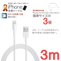 3m iPhone7 iPhone7 Plus iPhone 6 iPhone6Plus iPhone SE iPhone5S/5C iPad mini iPad5 iPad Air充電ケーブル