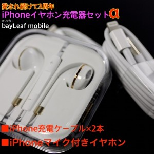 iPhone イヤホン 充電ケーブル2本セット マイク ボリュームコントロール機能付き イヤホン iPhone6 iPhone6S iPhone6Plus iPhone6SPlus iPhone5 i