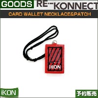 CARD WALLET NECKLACEPATCH / iKON return 2018 PRIVATE STAGE [RE-KONNECT] MD /即日発送/送料無料