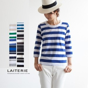[PCT-9A/PCT-9A-1] LAITERIE(レイトリー)ふわふわボーダー天竺 7分袖カットソー/Tシャツ【ゆうパケット対応可・ゆうパケット送料無料】O