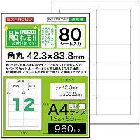 Exproud製 しっかり貼れる!! ラベルシール A4 角丸 12面 83.8x42.3mm (80シート)