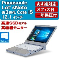 【中古】 Panasonic レッツノート Let'sNote CF-NX2 シルバー Windows10 64Bit 新品SSD 120GB Windows 10 64Bit 第3世代Core...