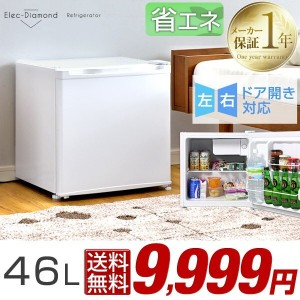 ★NEW LIFE フェア★【送料無料】 冷蔵庫 46L 小型 1ドア 一人暮らし 両扉対応 右開き 左開き ワンドア 省エネ 小型冷蔵庫 ミニ冷蔵庫 小さい コンパクト 新生活 製氷室付 ホワイト...