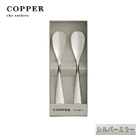 COPPER the cutlery/カパーザカトラリー アイスクリームスプーン2本セット Silver mirror/シルバーミラー仕上げ  COPPER the cutlery/カパーザカトラリー
