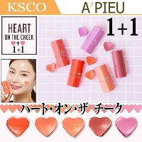 【APIEU/アピュ】1+1/2018新商品ハート・オン・ザ  チーク/Heart on The cheek Blusher / 5color / stick / heart blusher/送料無料