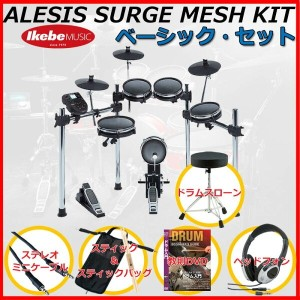 ALESIS SURGE MESH KIT Basic Set 【ikbp5】