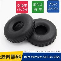 beats by dr.dre Solo wirelessに対応 beat wireless ワイヤレス に対応 イヤーパッド ヘッドホンパッドイヤーパッドカバー ヘッドホン イヤーパッド 交換...