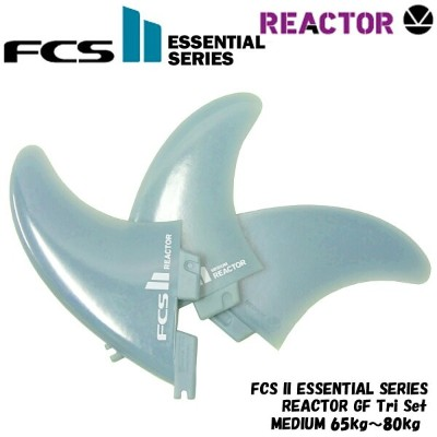 FCS2 FINサーフィン フィン Reactor Glass Flex Tri Set Mサイズ 65kg-80kg