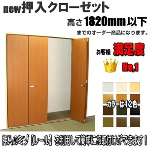 new 押入れ クローゼット 4枚折戸 洋室建具 高さ:601~1820mm 送料無料 押入 リフォーム closet 収納 クローゼット 4枚折戸