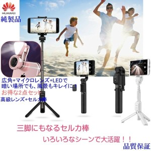 Huaweiセルカ棒【セルカ棒+三脚+高級セルカレンズ+LEDライト】セット 三脚付きセルカ棒 自撮り棒 Bluetooth iphone7/Xperia/Galaxy/iphone6s/ iphon