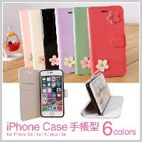 メール便で送料無料 iphone 手帳型ケース 可愛い小花付き iphone6 iphone6 plus iphone6s iphone6s plus iphone5S iphoneSE...