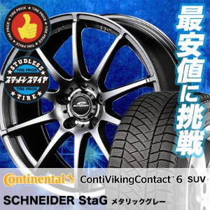 235/65R17 CONTINENTAL コンチネンタル ContiVikingContact6 SUV コンチバイキングコンタクト6 SUV SCHNEDER StaG シュナイダー スタッグ...