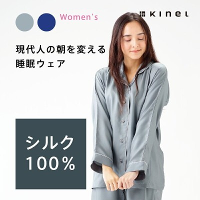 【kinel】シルク ツイル パジャマ レディース (5007) 睡眠 絹 ギフト プレゼント