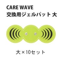 CARE WAVE 交換用ジェルパット 大 10セット [CCW-L1×10セット]