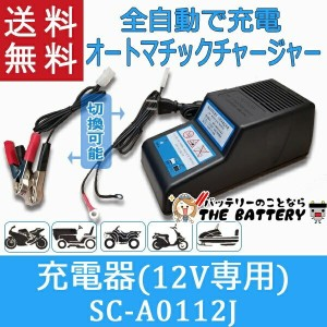 SC-A0112J 充電器 バッテリー バイクバッテリー用 全自動充電器