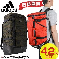 42%OFF アディダス 5T OPS 30L バックパック 約30L DMU33 野球 バッグ リュックサック 部活 合宿 旅行 タイムセール