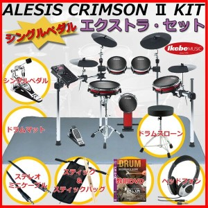 ALESIS CRIMSON II KIT Extra Set w/Single Pedal 【ikbp5】