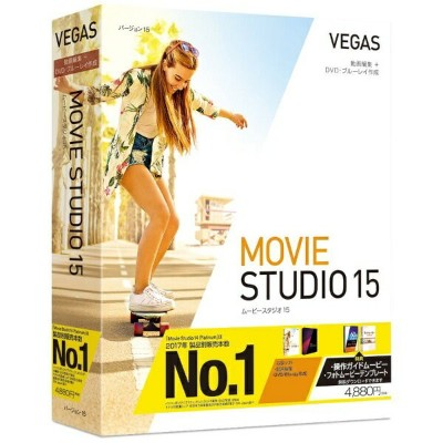 ソースネクスト 〔Win版〕 VEGAS Movie Studio 15 [Windows用]