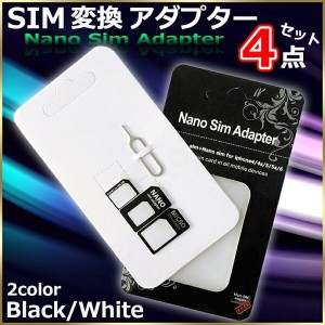 SIMカード 変換 アダプタ 4点セット iphone8 iphone7 iphone6 NanoSIM MicroSIM iPad iPad Air iPad mini送料無料SIM 変換...