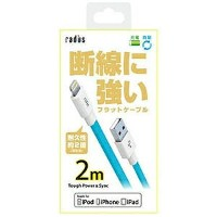 RADIUS iPad/mini/iPhone/iPod対応Lightning⇔USBケーブル AL-ACC71C