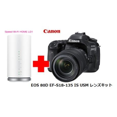 UQ WiMAX 正規代理店 3年契約UQ Flat ツープラスまとめてプラン1670CANON EOS 80D EF-S18-135 IS USM レンズキット + WIMAX2+ Speed...