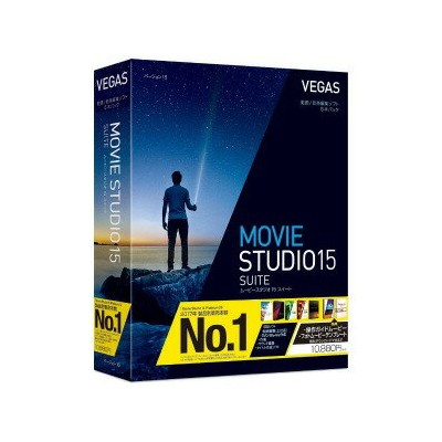 ソースネクスト 〔Win版〕 VEGAS Movie Studio 15 Suite [Windows用] MOVIESTUDIO15SUITE(送料無料)