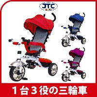JTC 3in1 Tricycle 三輪車 おしゃれ かじとり 子供 1歳 2歳 3歳 4歳