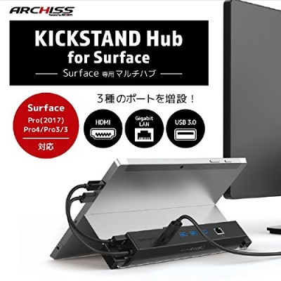 アーキサイト KICKSTAND Hub for Surface(Surface専用マルチハブ) AS-SPHUB01