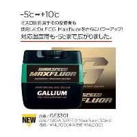 ガリウム(GALLIUM) GIGA SPEED Maxfluor(30ml) GS3301