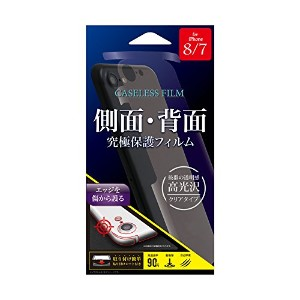 F.S.C. iPhone8 iPhone7 側面&背面 究極保護フィルム クリア Fi7-BCL