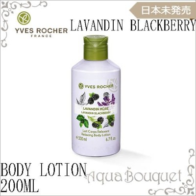 【200ml 全8商品】イヴロシェ ボディローション(♯1~♯8から選択)YVES ROCHER BODY LOTION LES PLAISIRS NATURE 内容量200ml,「2...