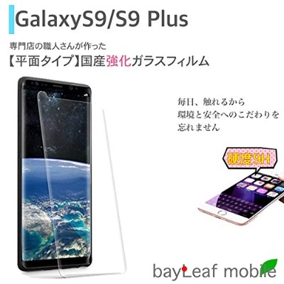 【bayLeafmobile】ギャラクシーS9 ギャラクシーS9Plus GALAXYS9 GALAXYS9Plus 強化ガラス 硬度9H S9,選択