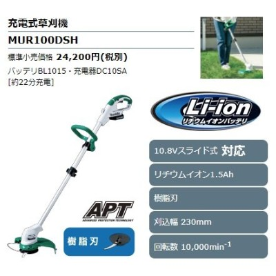 マキタ(Makita) 充電式草刈機 ループハンドル 樹脂刃 10.8V 1.5Ah バッテリ・充電器付 MUR100DSH