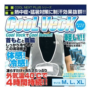 COOL VECK クールベック クールベスト 軽量メッシュ 熱中症対策グッズ 首 脇 保冷剤