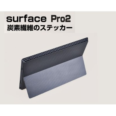 Surface pro2 背面保護フィルム 本体保護フィルム 本体フィルム シールド マイクロソフト サーフェス/サーフェイス プロ2 マイクロソフト pc PCタブレット Windows8...