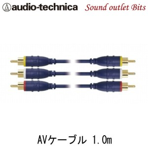 ▼▼【OUTLET】【audio technica】オーディオテクニカAT7137/1.01.0m AVケーブル