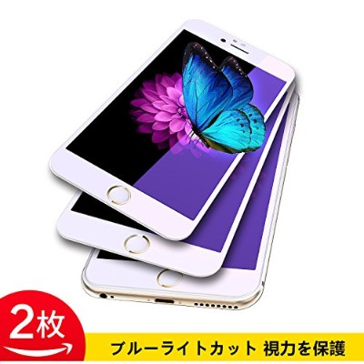 iPhone6 iPhone6s ガラスフィルム ブルーライト 全面 日本製硝子 衝撃 指紋 防止 液晶保護 フィルム アイフォン6 アイフォン6s 保護フィルム ブルーライトカット フルカバー...