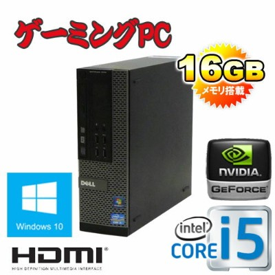 DELL 7010SF Core i5 3470 3.2GHz 大容量メモリ16GB HDD500GB DVDマルチ GeforceGT1030 HDMI Windows10 Home 64bit...