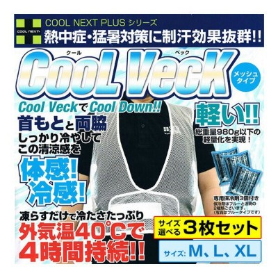 COOL VECK クールベック 3枚セット クールベスト 軽量メッシュ 熱中症対策 グッズ 首 脇 保冷剤